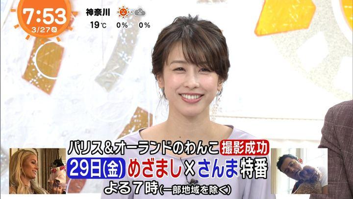 2019年03月27日加藤綾子の画像35枚目
