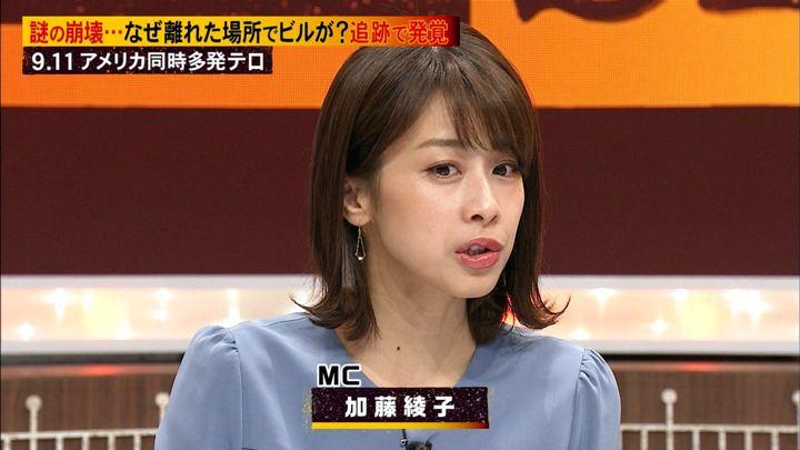 2019年03月31日加藤綾子の画像01枚目
