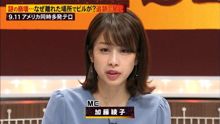 2019年03月31日加藤綾子の画像02枚目