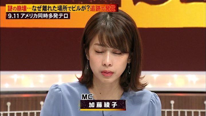 2019年03月31日加藤綾子の画像03枚目