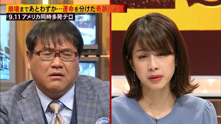 2019年03月31日加藤綾子の画像06枚目