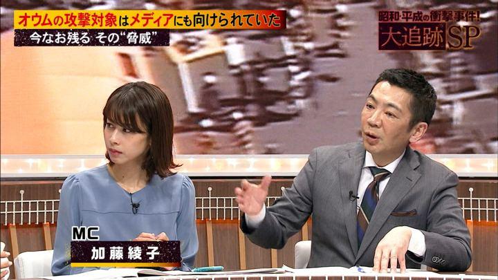 2019年03月31日加藤綾子の画像07枚目
