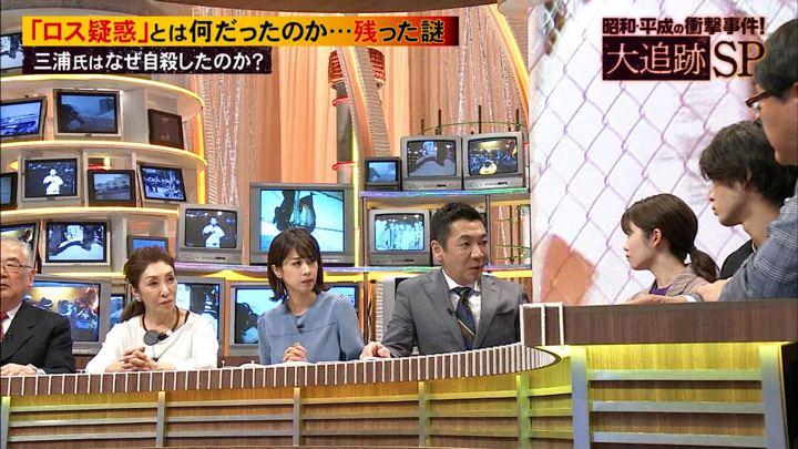 2019年03月31日加藤綾子の画像08枚目