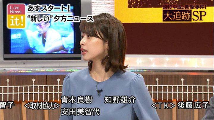 2019年03月31日加藤綾子の画像10枚目