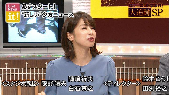 2019年03月31日加藤綾子の画像11枚目
