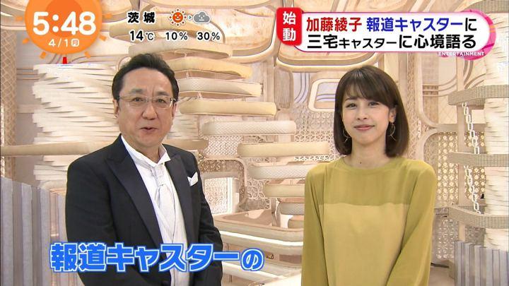2019年04月01日加藤綾子の画像05枚目