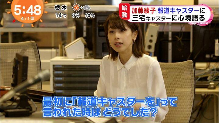 2019年04月01日加藤綾子の画像07枚目
