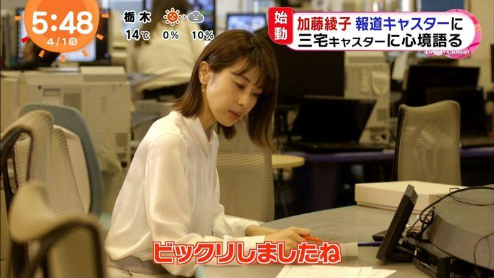 2019年04月01日加藤綾子の画像08枚目