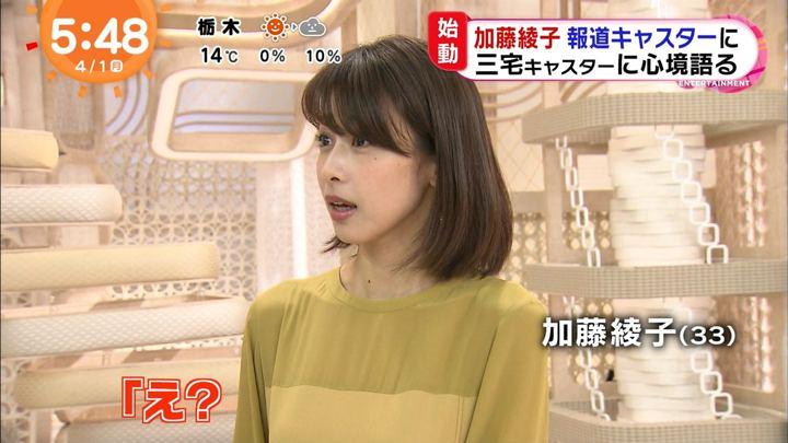2019年04月01日加藤綾子の画像09枚目