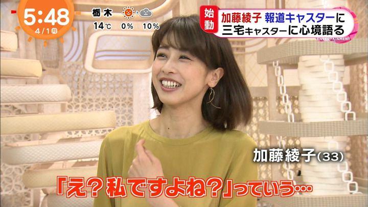 2019年04月01日加藤綾子の画像10枚目