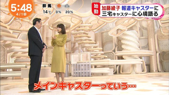 2019年04月01日加藤綾子の画像11枚目