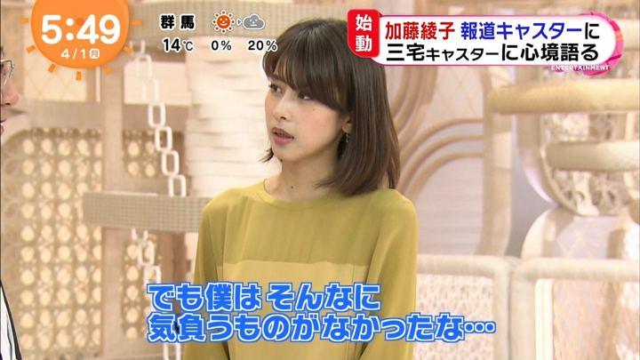 2019年04月01日加藤綾子の画像12枚目
