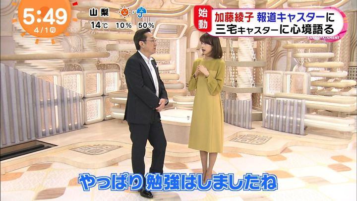 2019年04月01日加藤綾子の画像13枚目