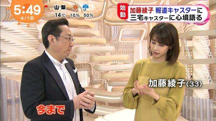 2019年04月01日加藤綾子の画像14枚目