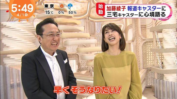 2019年04月01日加藤綾子の画像16枚目