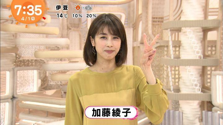 2019年04月01日加藤綾子の画像18枚目
