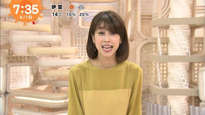 2019年04月01日加藤綾子の画像19枚目