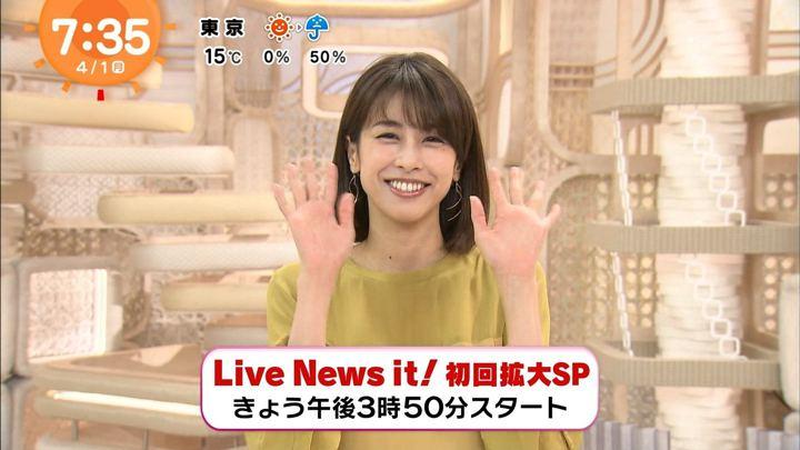 2019年04月01日加藤綾子の画像20枚目