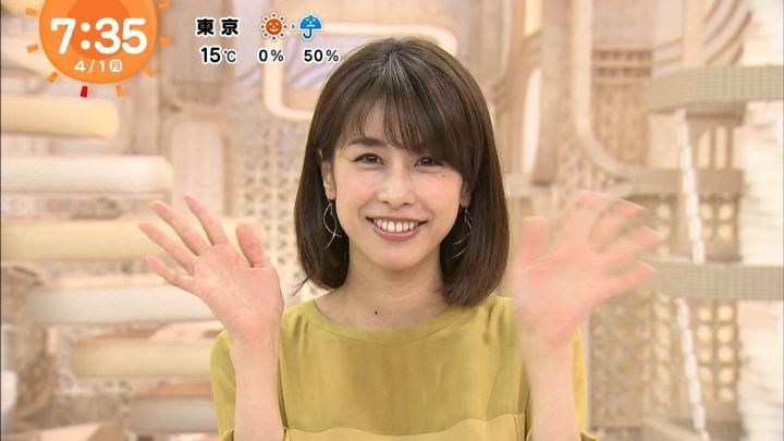 2019年04月01日加藤綾子の画像21枚目