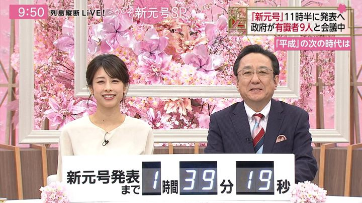 2019年04月01日加藤綾子の画像22枚目