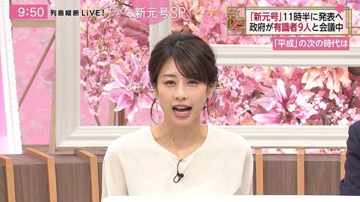 2019年04月01日加藤綾子の画像23枚目
