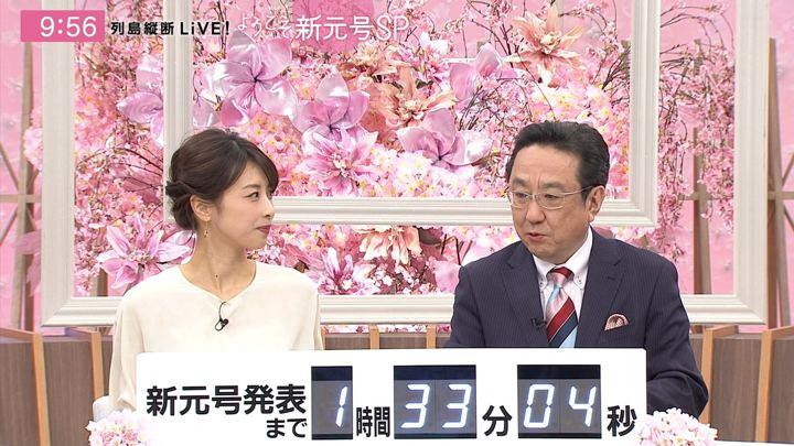 2019年04月01日加藤綾子の画像24枚目