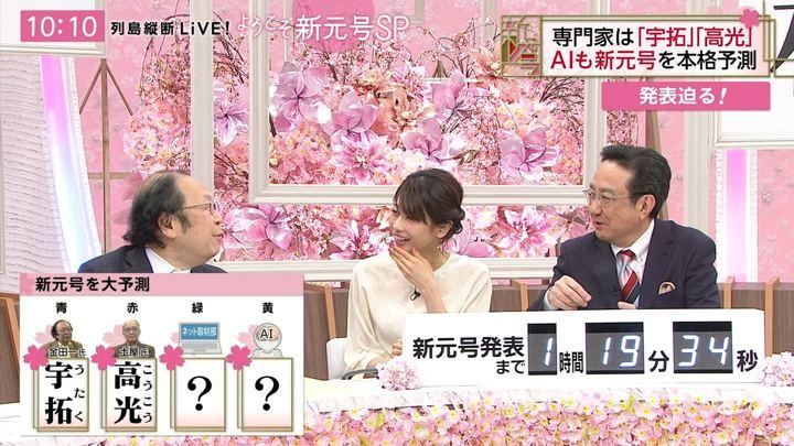 2019年04月01日加藤綾子の画像25枚目