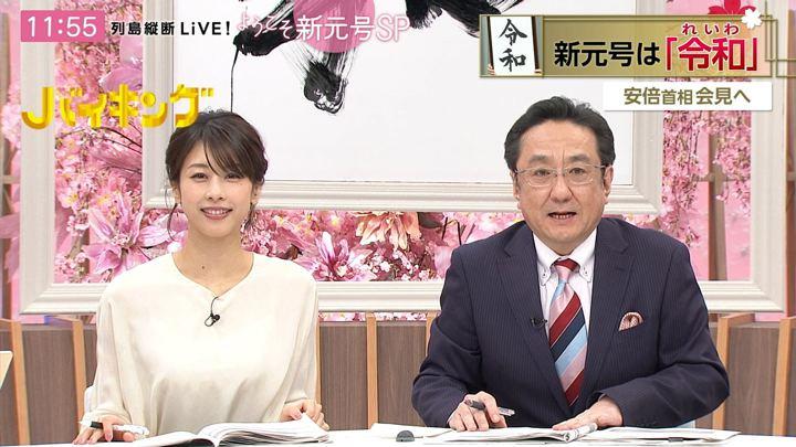 2019年04月01日加藤綾子の画像27枚目