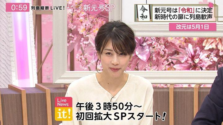 2019年04月01日加藤綾子の画像30枚目