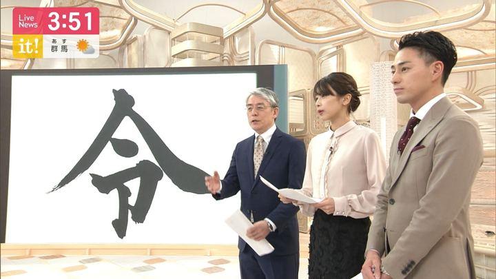 2019年04月01日加藤綾子の画像34枚目