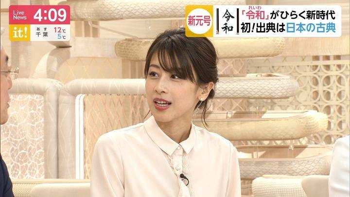 2019年04月01日加藤綾子の画像36枚目