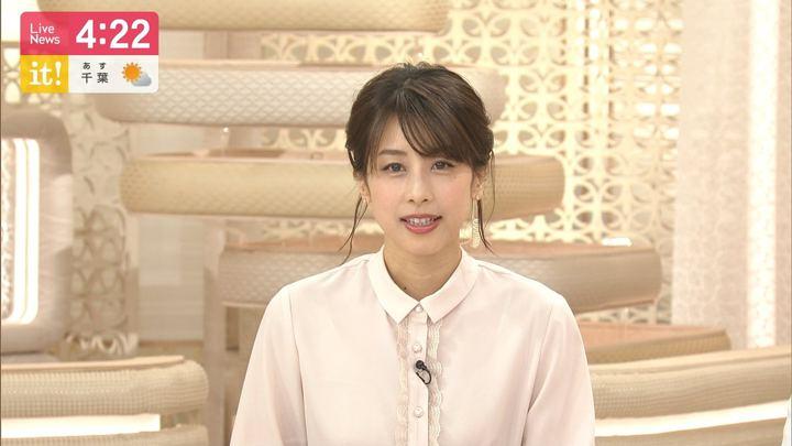 2019年04月01日加藤綾子の画像39枚目