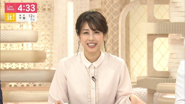 2019年04月01日加藤綾子の画像43枚目