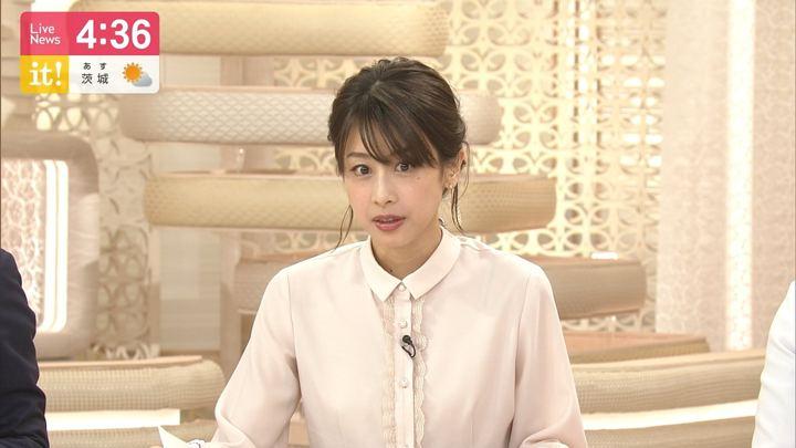 2019年04月01日加藤綾子の画像44枚目