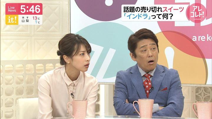 2019年04月01日加藤綾子の画像50枚目
