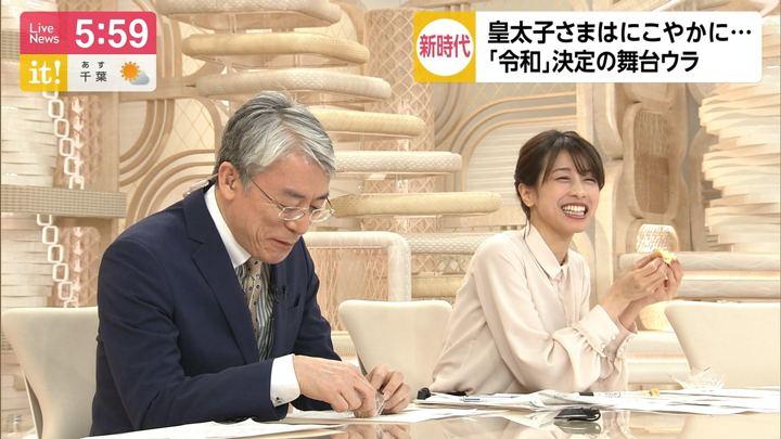2019年04月01日加藤綾子の画像56枚目