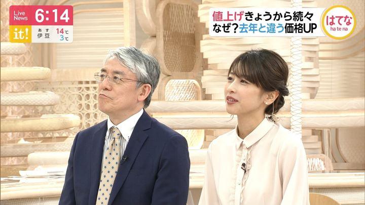 2019年04月01日加藤綾子の画像59枚目