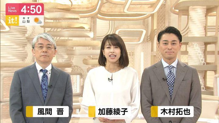 2019年04月02日加藤綾子の画像03枚目