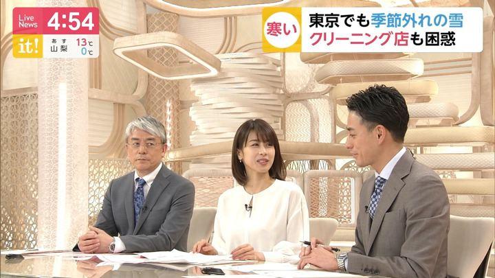 2019年04月02日加藤綾子の画像04枚目