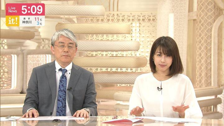 2019年04月02日加藤綾子の画像06枚目