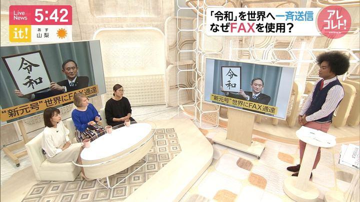 2019年04月02日加藤綾子の画像10枚目