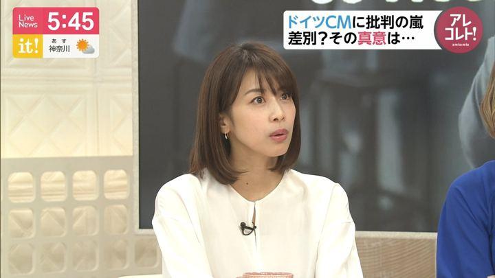 2019年04月02日加藤綾子の画像11枚目