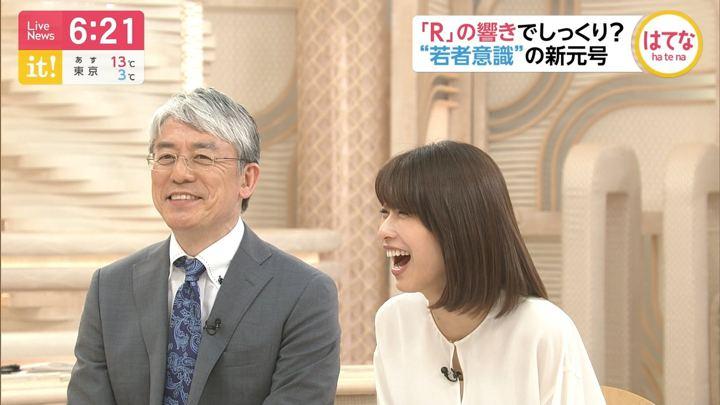 2019年04月02日加藤綾子の画像18枚目