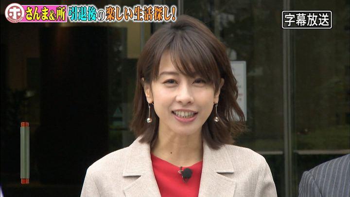 2019年04月03日加藤綾子の画像30枚目