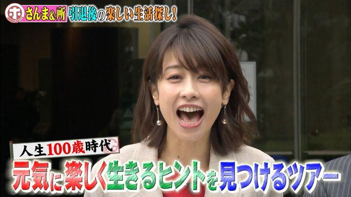 2019年04月03日加藤綾子の画像31枚目