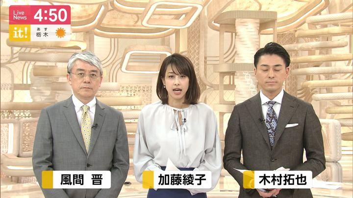 2019年04月04日加藤綾子の画像01枚目
