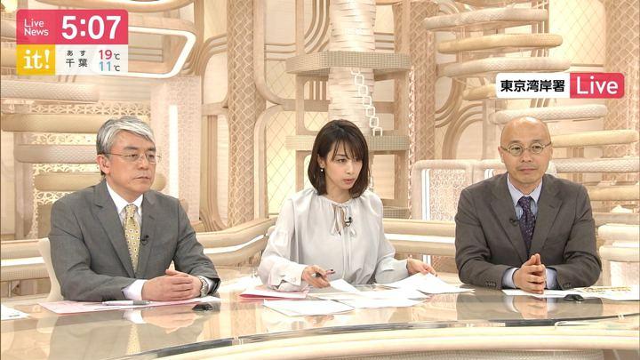 2019年04月04日加藤綾子の画像02枚目