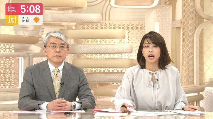 2019年04月04日加藤綾子の画像03枚目