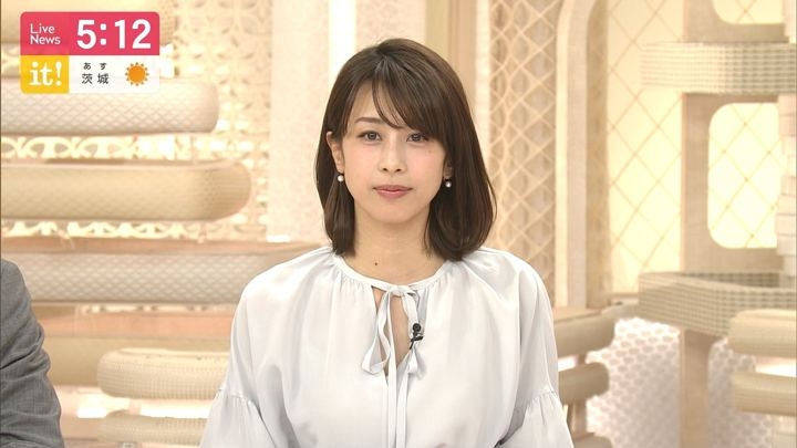 2019年04月04日加藤綾子の画像04枚目