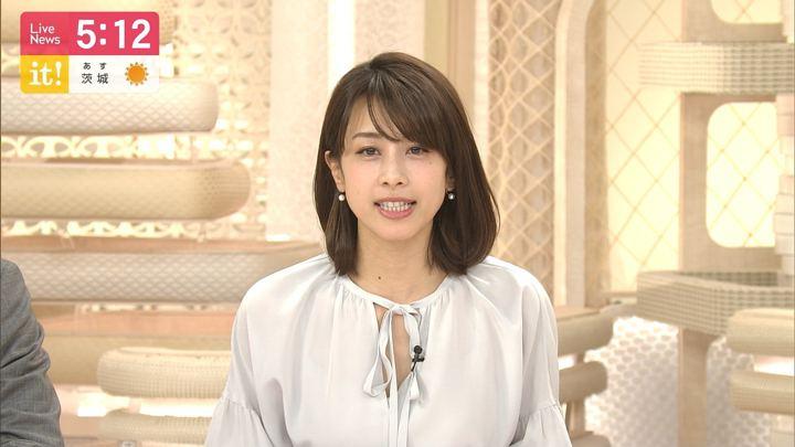 2019年04月04日加藤綾子の画像05枚目